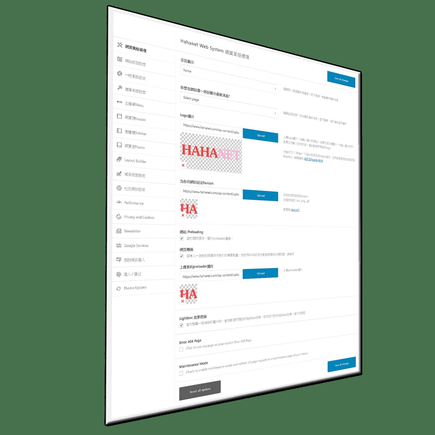 網頁風格選項控制整個網站製作的功能