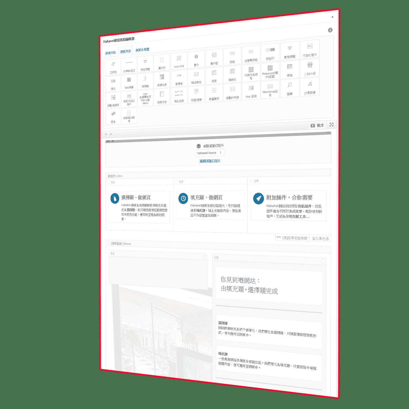 高階網頁編輯器,功能是設計獨一無二的網頁