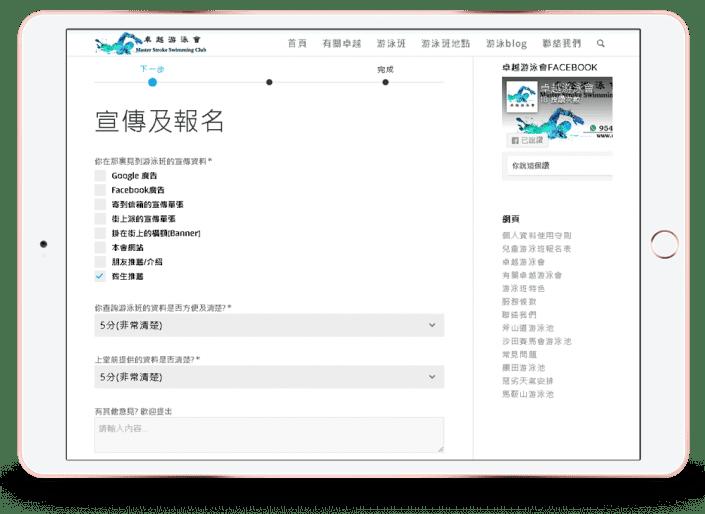 在網頁設計時,加入問卷調查功能,可在不同網頁內加入不同的問卷調查