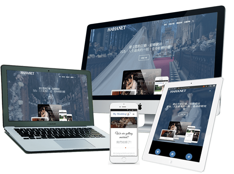 Hahanet網頁設計 | 網站首頁圖